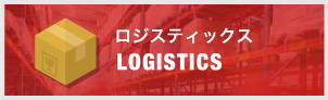 ロジスティックス業務LOGISTICS